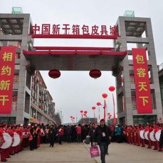 江西新干箱包亚博全站官方下载产业转型升级为新干地区龙头产业