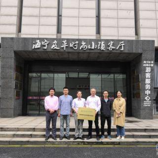 海宁皮革城与浙江水利水电学院签约实践教育基地